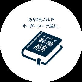 雑学・用語辞典