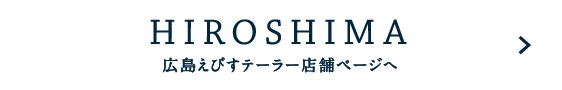 広島えびすテーラー店舗ページへ