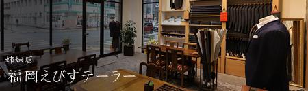 福岡のオーダースーツ専門店|福岡えびすテーラー